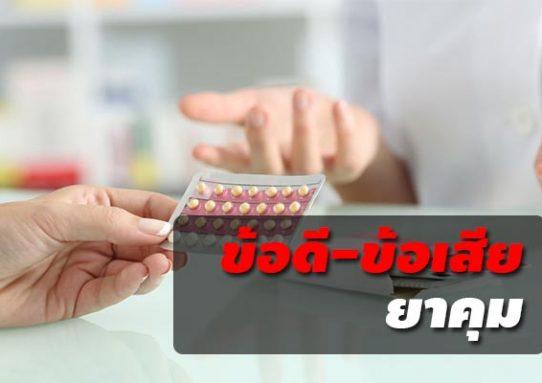 ยาคุม และข้อดีข้อเสียของวิธีคุมกำเนิดแบบต่างๆ