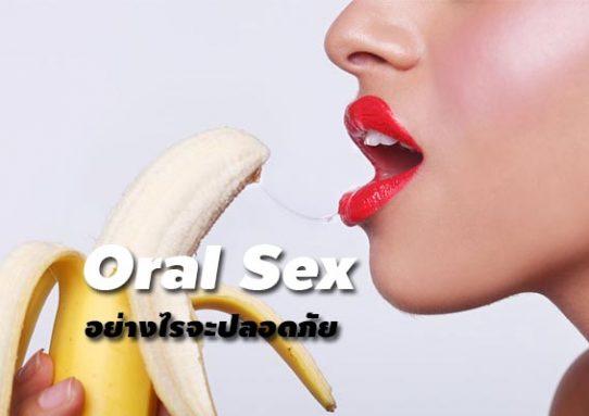 ความปลอดภัยจากการทำรักด้วยปากป้องกันอย่างไร