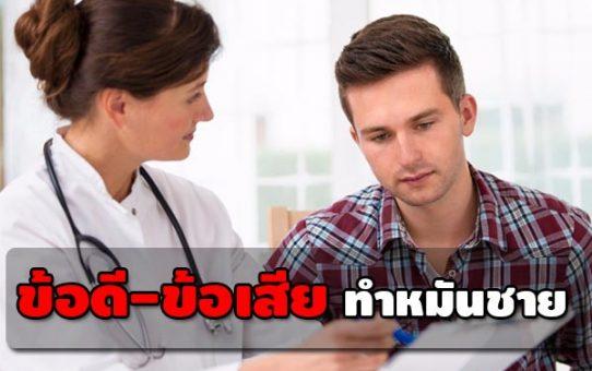 ศึกษาก่อนพบแพทย์ ข้อดี-ข้อเสีย การทำหมันท่านชาย